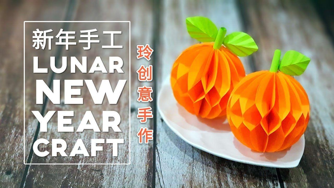 Diy craft tutorial~ 新年手工【柑】非常好看!容易做!!~Lunar New Year Craft ...