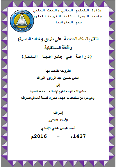 الجغرافيا دراسات و أبحاث جغرافية النقل بالسكك الحديدية على طريق بغداد البصرة وآ Math Geography Whl