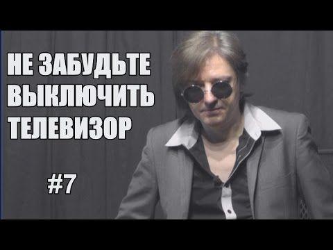 """Как лжёт """"Эхо Москвы"""". Не забудьте выключить телевизор. Выпуск 7"""