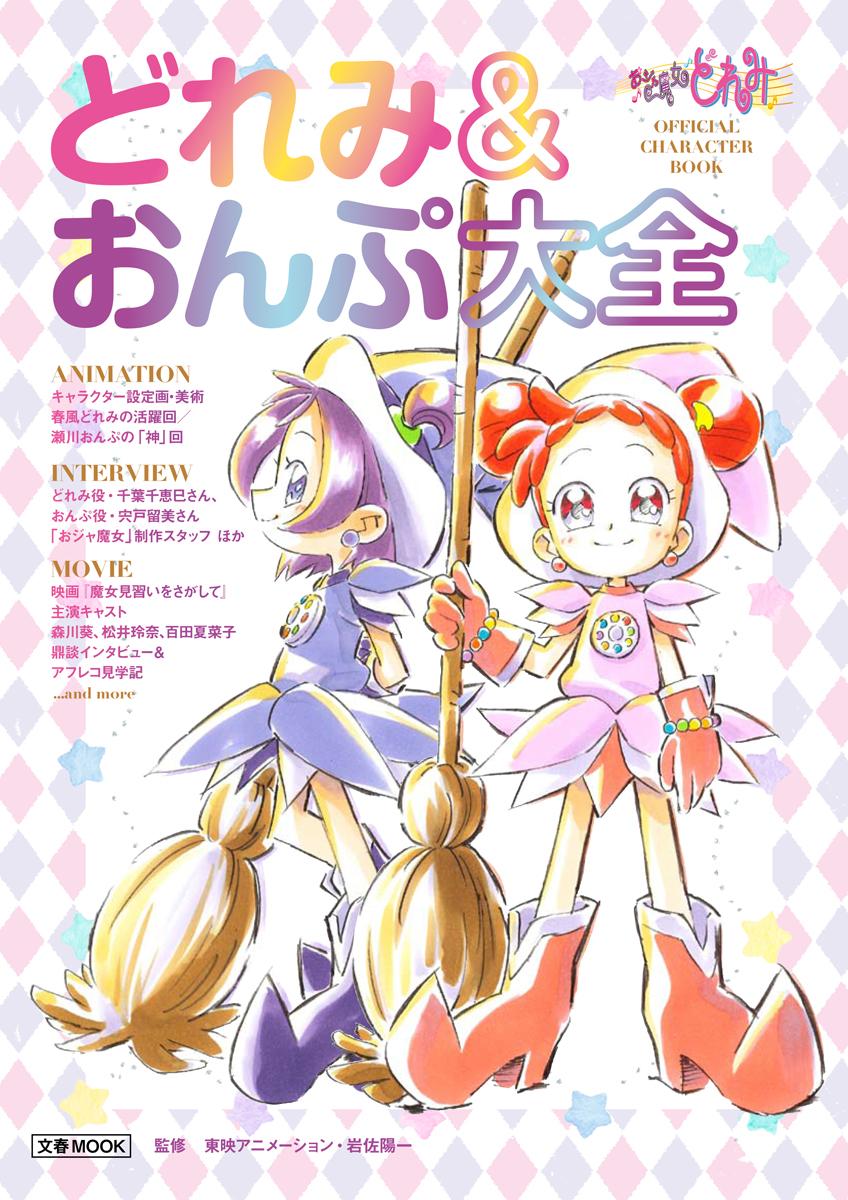 cinema life シネマライフ on twitter ojamajo doremi magical girl anime magical doremi