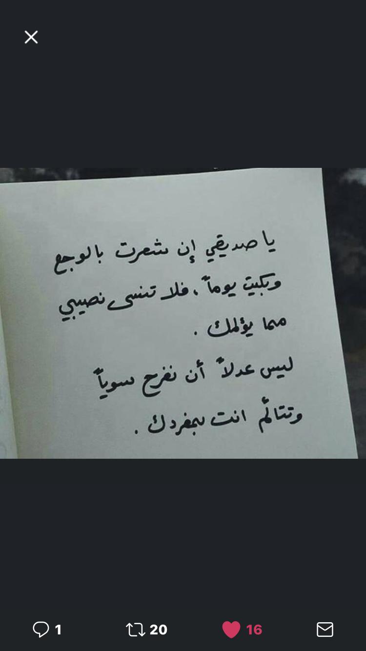 يا صديقي Quotations Quotes Arabic Words
