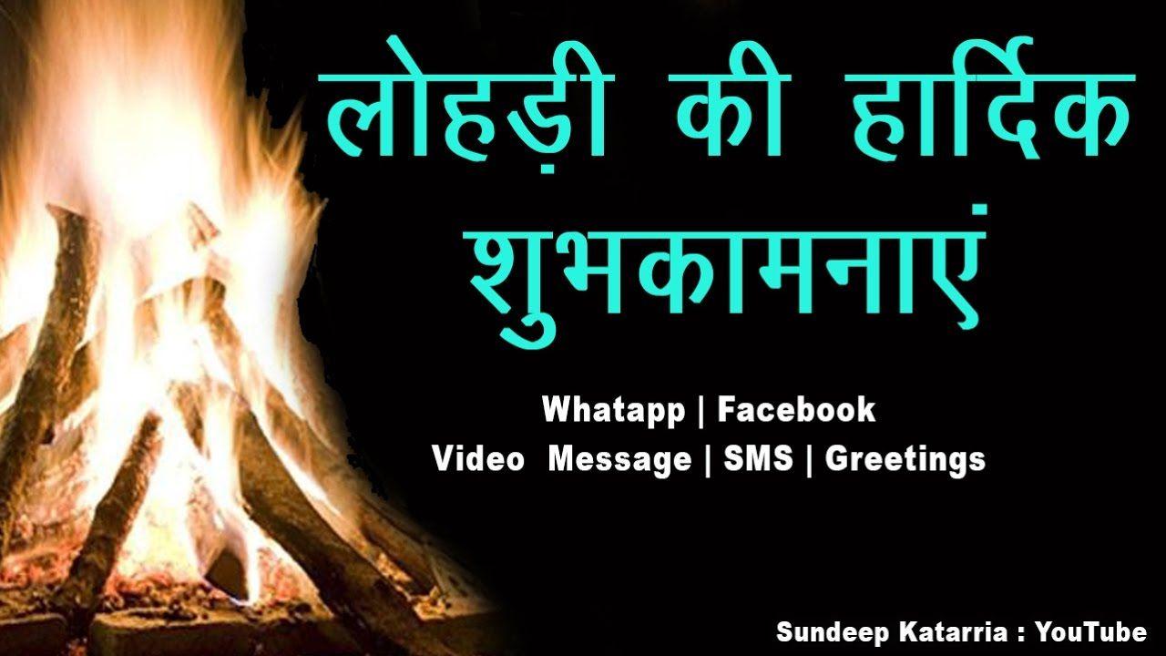 Happy lohri greetings sms message whatsapp download video hindi happy lohri greetings sms message whatsapp download video hindi m4hsunfo Image collections