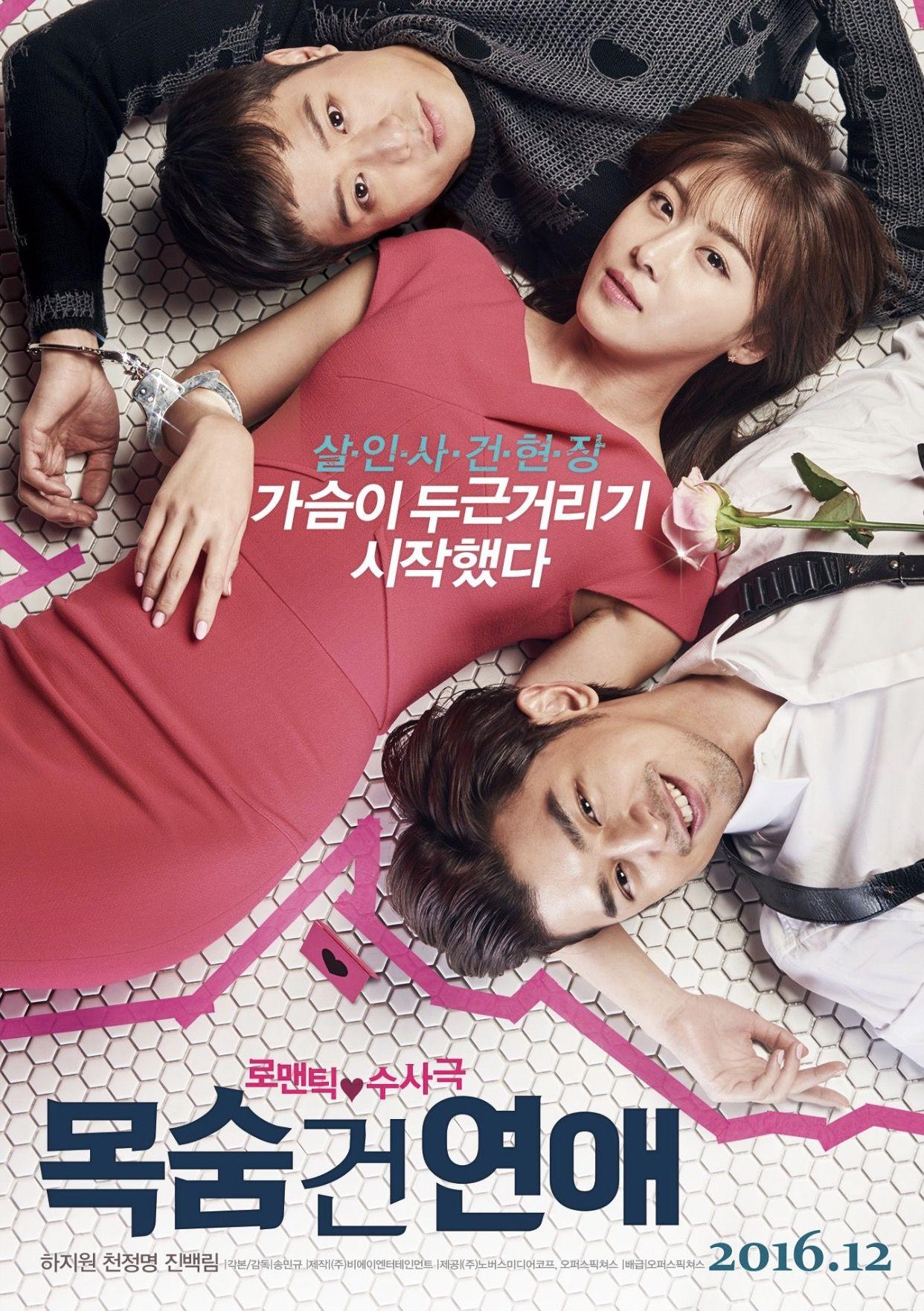 Life Risking Romance Really good movies, Korean drama