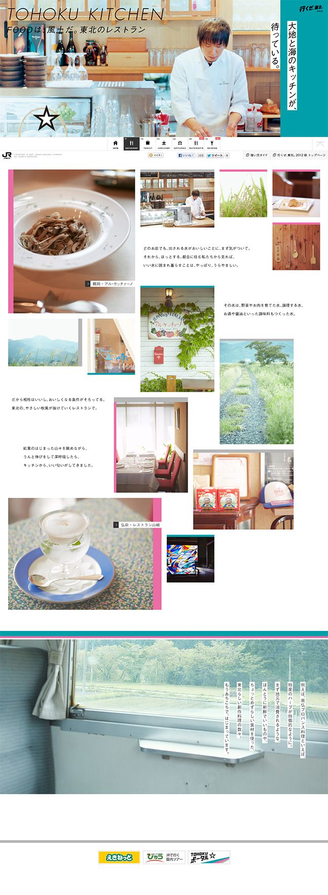 http://ikuze-tohoku.jp/kitchen/ | web design | Pinterest | Design ...