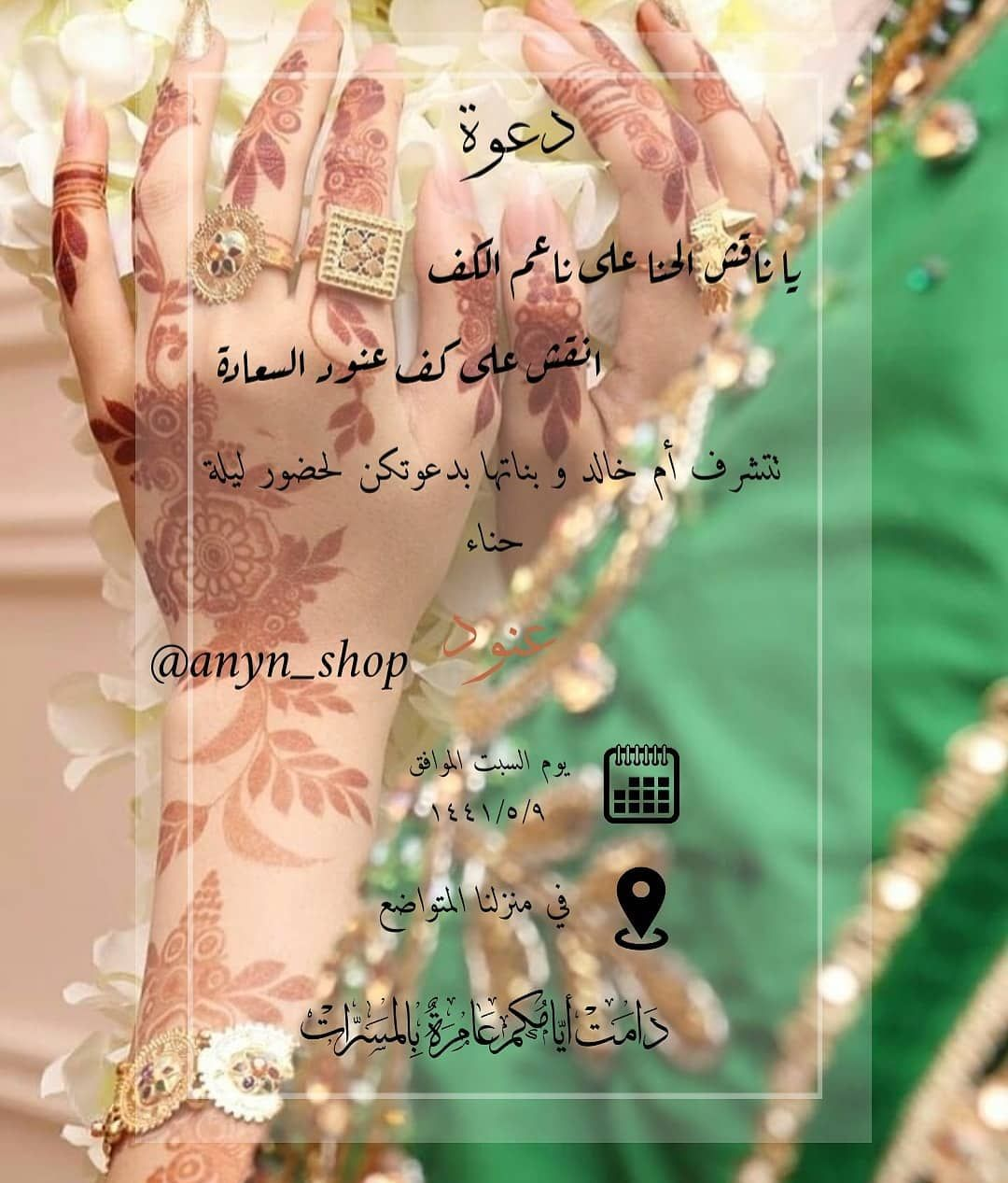 تصميم بطاقة دعوه On Instagram دعوة حناء عرض خاص الدعوة ب Wedding Invitation Background Digital Wedding Invitations Design Digital Wedding Invitations
