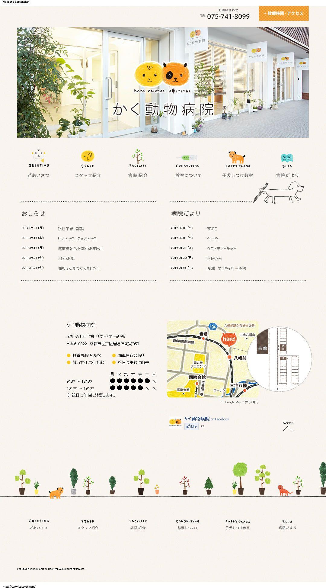 かく動物病院 ベージュ系 医療 イラスト アナログ風 Http Www Kaku Ah Com ウェブデザイン Lp デザイン ウェブデザインのレイアウト