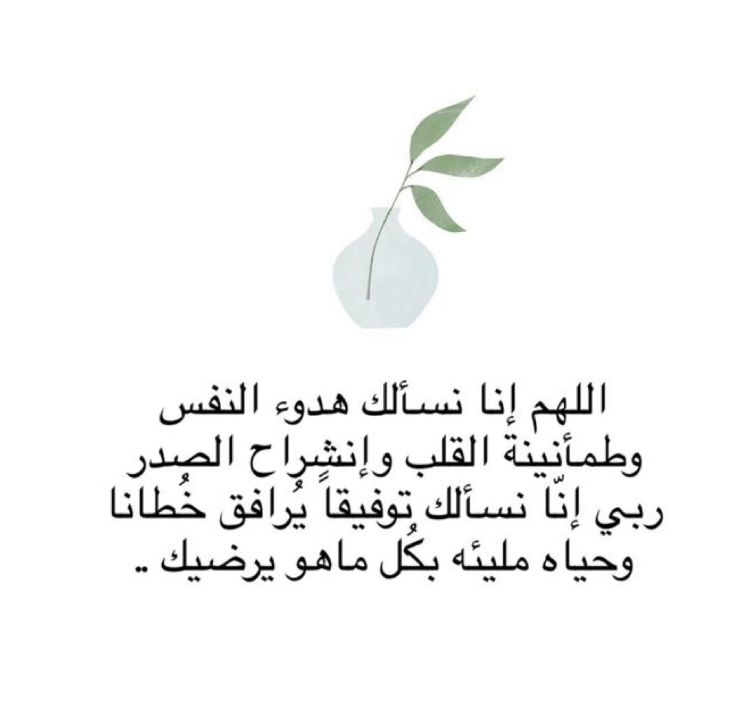 Pin By A On د عاء In 2020 Home Decor Decals