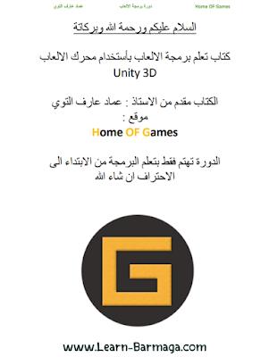 تحميل كتاب تعلم برمجة الالعاب في Unity3d ج1 ج2 Pdf Unity Unity 3d Learning