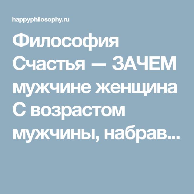 Философия Счастья — ЗАЧЕМ мужчине женщина С возрастом мужчины, набрав...