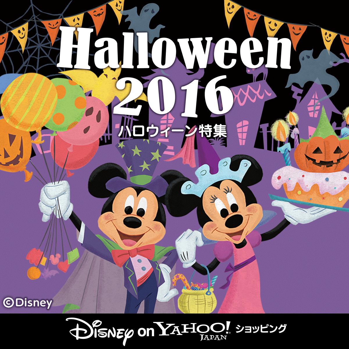 ハロウィーン2016特集 - Disney on Yahoo!ショッピング - Yahoo!ショッピング