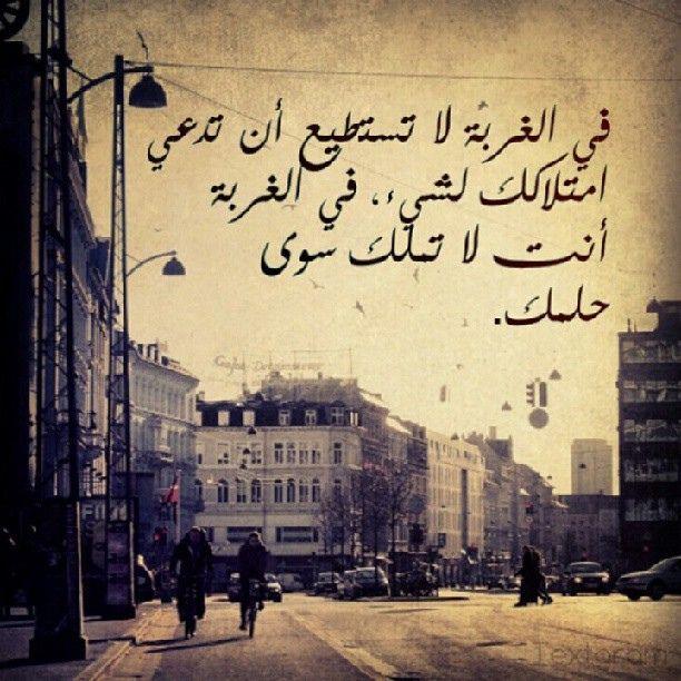 بعدي عن أهلي واغترابي عنهم للدراسة دوما تبقى غصة في قلبي Arabic Words Arabic Quotes Quotes