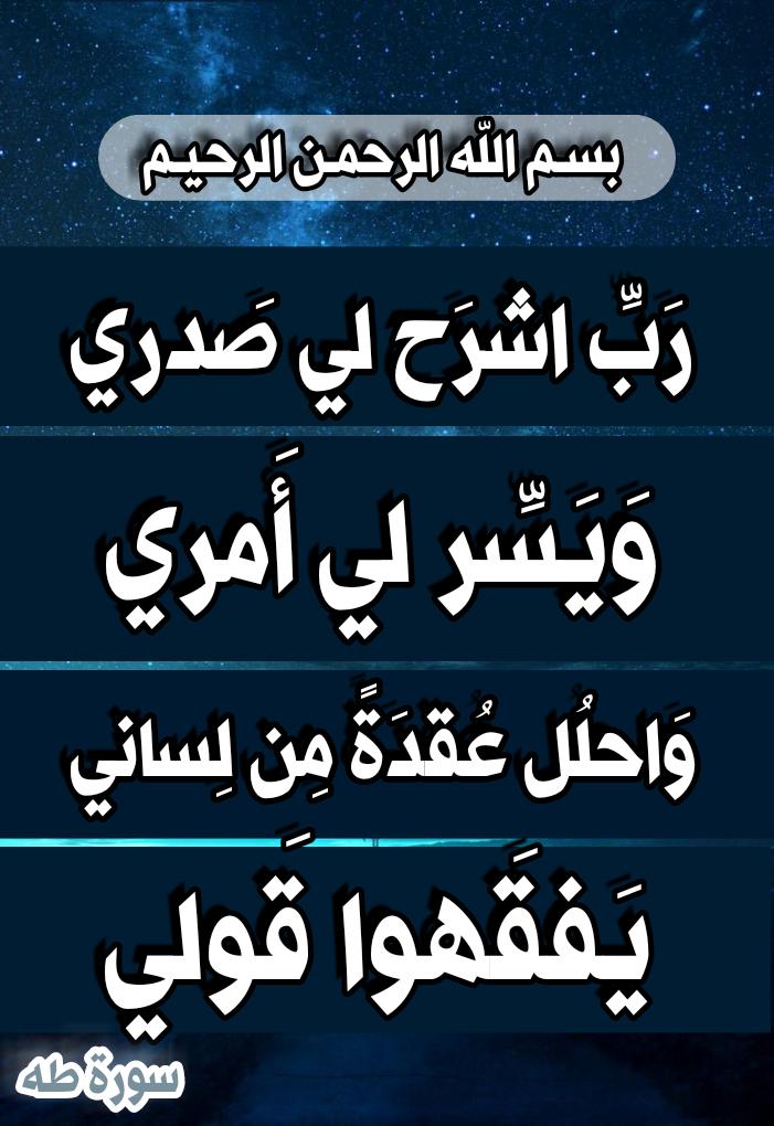 دعاء موسى عليه السلام Happy Islamic New Year Islamic Wall Art Islamic Wallpaper Hd