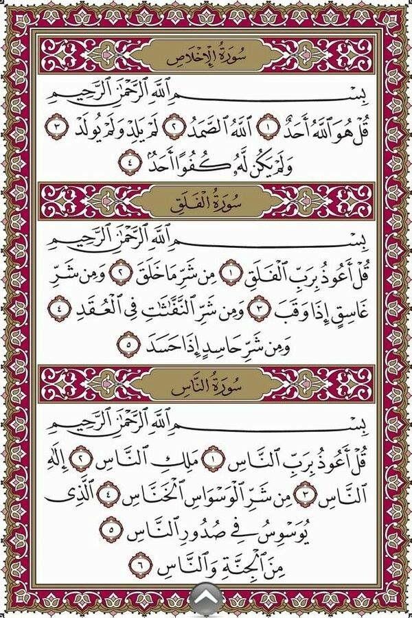 Pin By كتابا متشابها On ١١٤ سورة الناس Beautiful Quran Quotes Quran Book Islam Facts