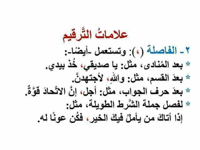 الفاصلة 2 Arabic Worksheets Math Worksheets