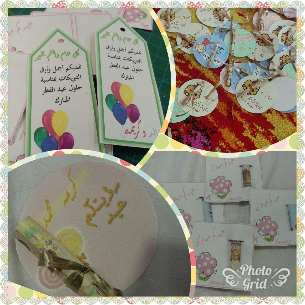 توزيعات العيد عيد الفطر 1438 Eid Mubark Decor Home Decor