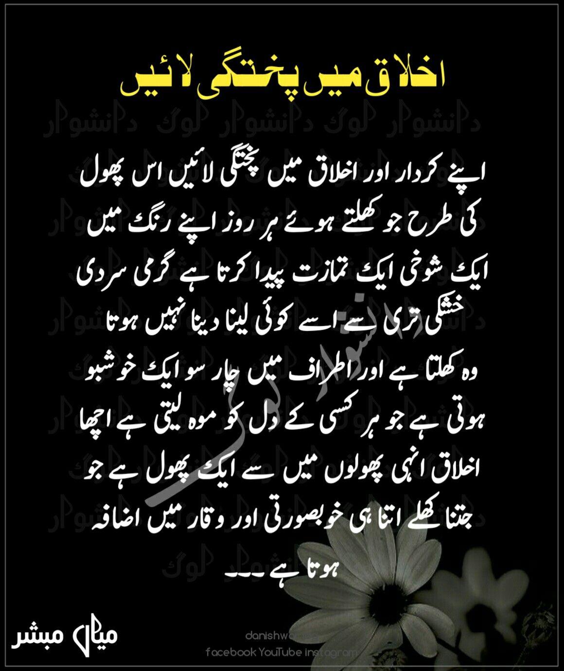 Bakhtawerbokhari Urdu Urdu Quotes Urdu Poetry Sad Quotes