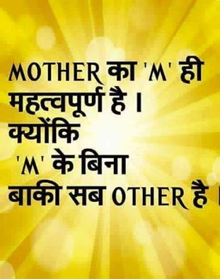thought of the day mother ka m  khazana  Hindi quotes