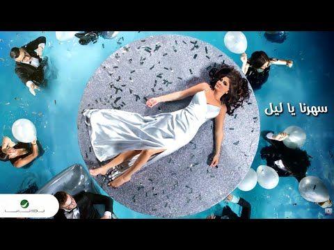 Elissa Saharna Ya Leil With Lyrics إليسا سهرنا يا ليل بالكلمات Youtube Music Music Record Youtube