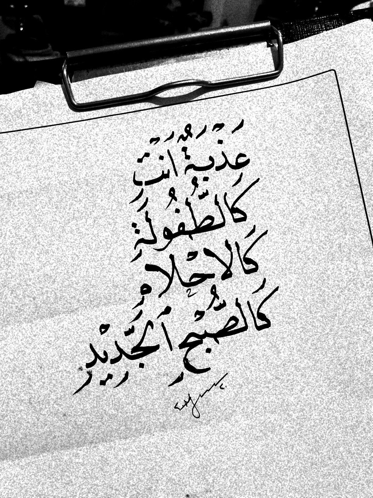 عذبة انتي كالطفولة كالاحلام كالصبح الجميل Arabic Calligraphy Handwriting Calligraphy