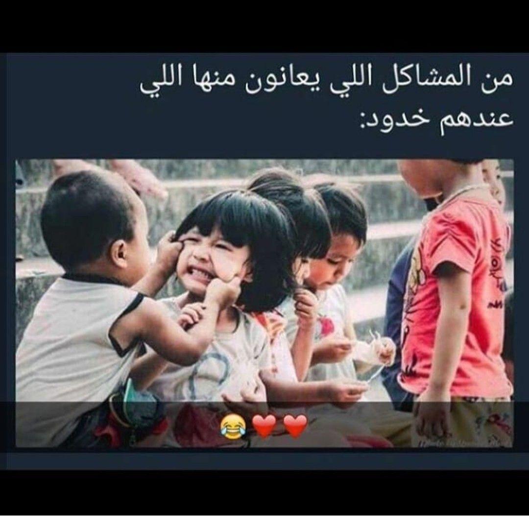 ام خدود Arabic Jokes Photo Quotes Funny Quotes