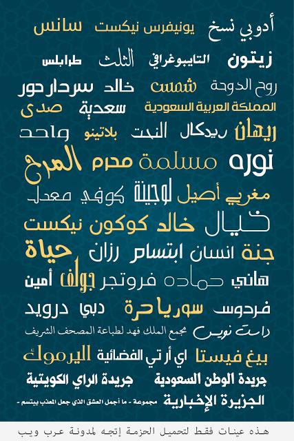 تحميل افضل مجموعة خطوط عربية 2020 منتديات تلوين Arabic Calligraphy Fonts Arabic Font Free Calligraphy Fonts