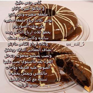 شوكلت كيك بدون بيض Eggless Chocolate Cake Arabic Food Food