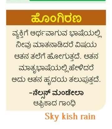 Skykishrain Hongirana Kannada Thoughts Good Thoughts Quotes