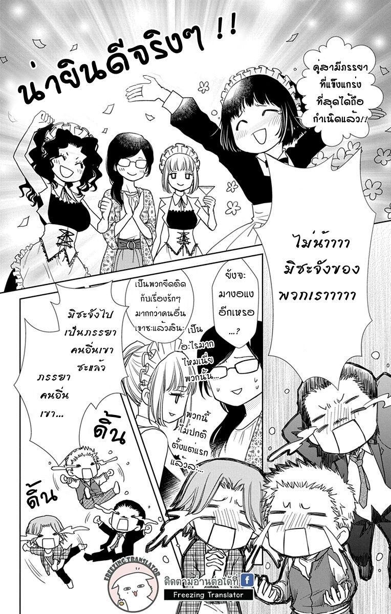 Freezing Translator Kaichou Wa Maid Sama Marriage Happy Honeymoon Th