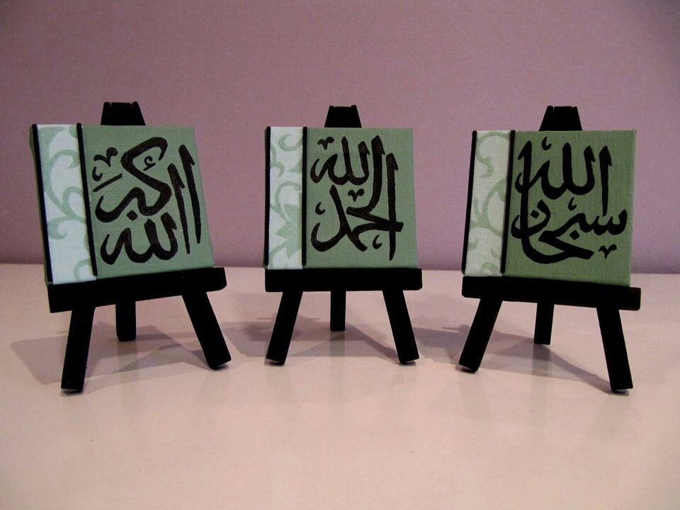 ALLAHU AKBAR ALHAMDULILLAH SUBHAN ALLAH   islam ...