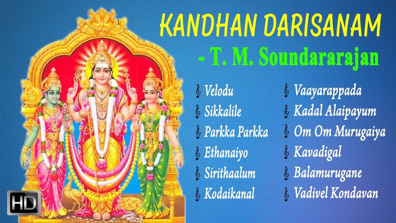 T M Soundararajan Lord Murugan Songs Kandhan Darisanam Tamil Devotional Songs Jukebox Lord Youtube