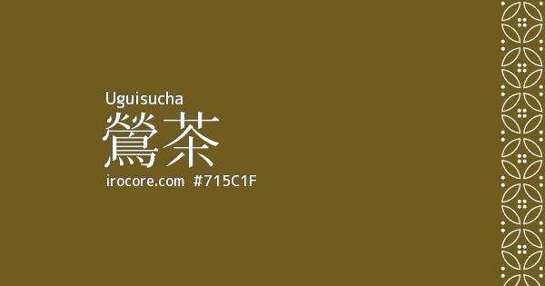 鶯茶(うぐいすちゃ)とは、鶯の羽のような褐色がかった渋みのある黄緑色のことです。 日本の色(伝統色・和色)422色の由来。