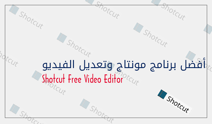 تحميل برنامج مونتاج الفيديو أفضل برنامج معالجة الفيديو للكمبيوتر عربي مجانا Video Editor Free Videos Video