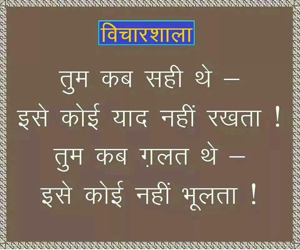 Hindi Quotes H I N D I Pinterest Hindi Quotes Quotes And