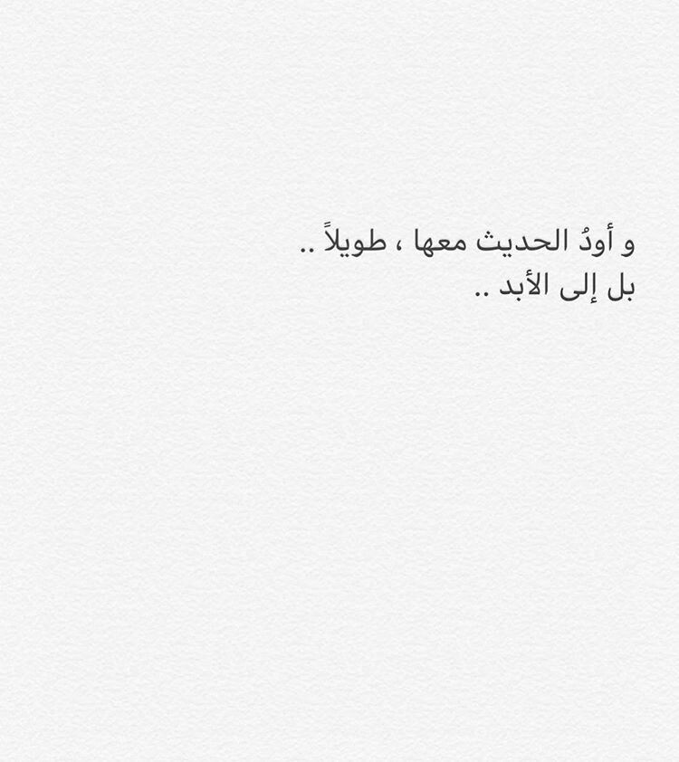 Pin By Jihane T On عبارات Arabic Quotes Quotes Love Quotes