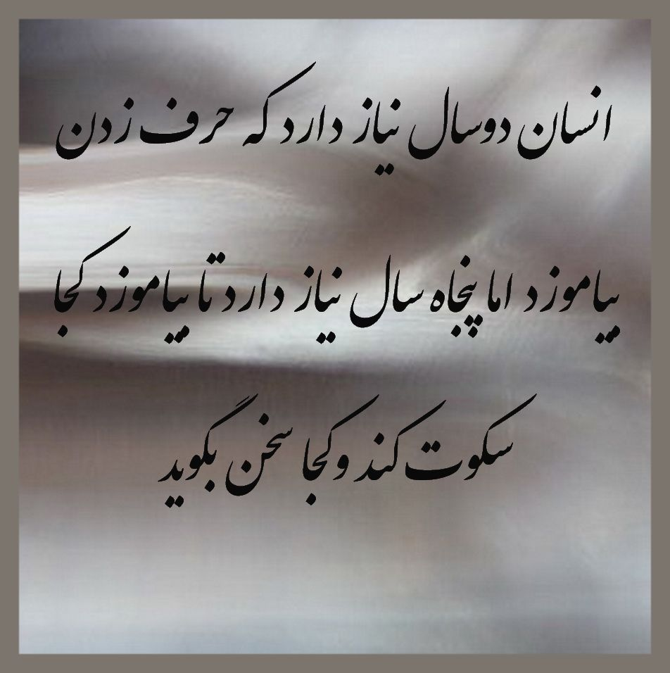 Pin By Hadiss On Farsi Quotes Text On Photo Text Pictures Romantic Texts