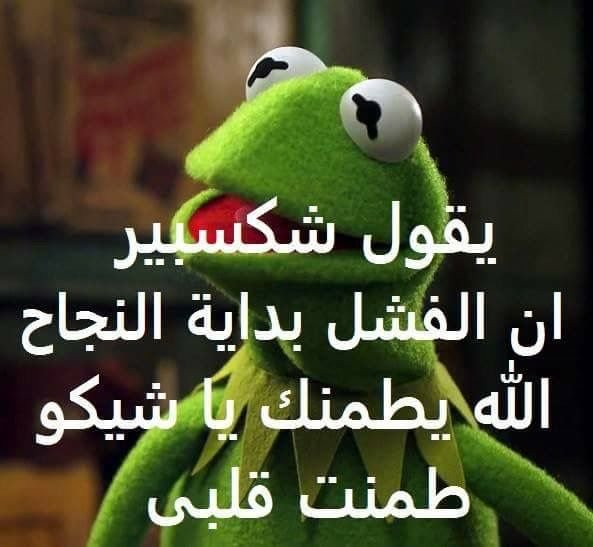 Pin By M Alameen On Funny نكت Funny Comments Jokes Quotes Funny Arabic Quotes