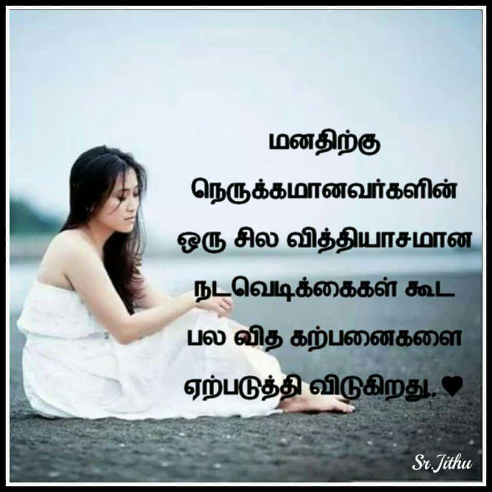 Pin By Bhuvana Jayakumar On Tamil Quotes Sad Quotes Quotes Love