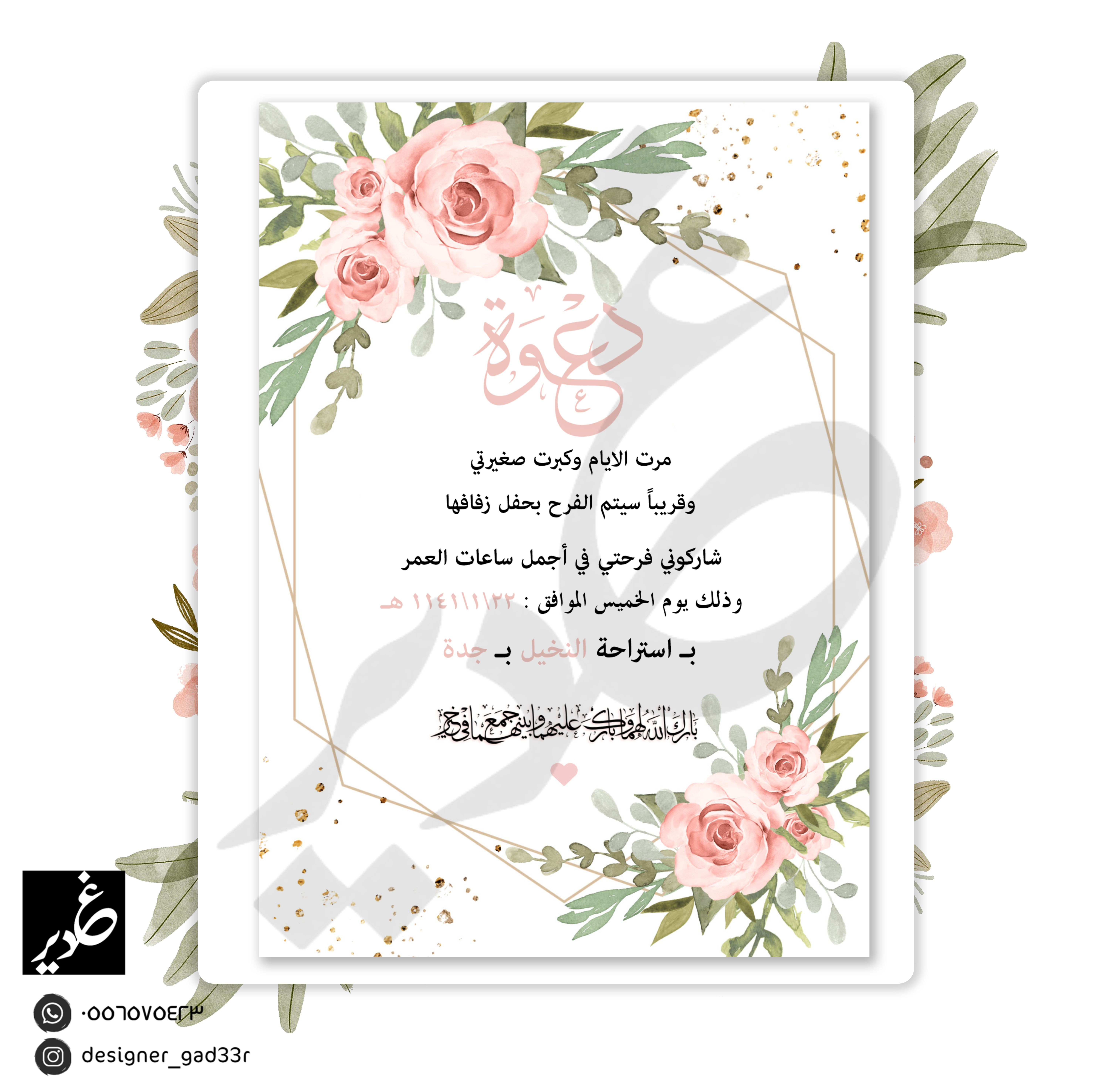 دعوة زواج دعوة زفاف Gifts For Wedding Party Wedding Invitation Background Invitation Background
