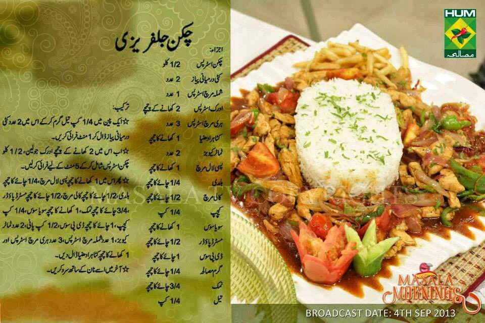 Chicken Jalfrezi Cooking Recipes In Urdu Chicken Jalfrezi Recipe Pakistani Shireen Anwar Recipes