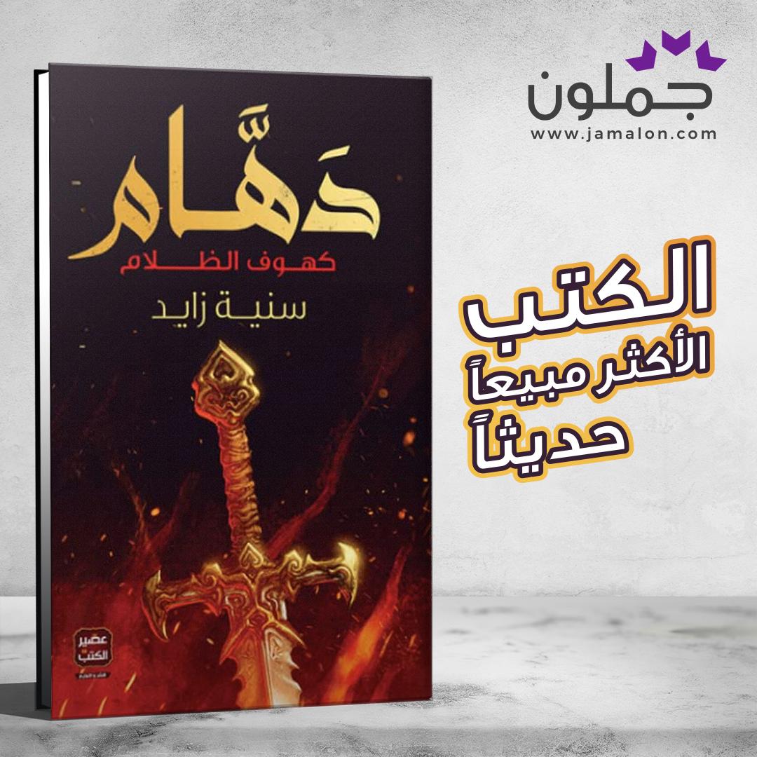 رواية دهام Books Book Cover Cover