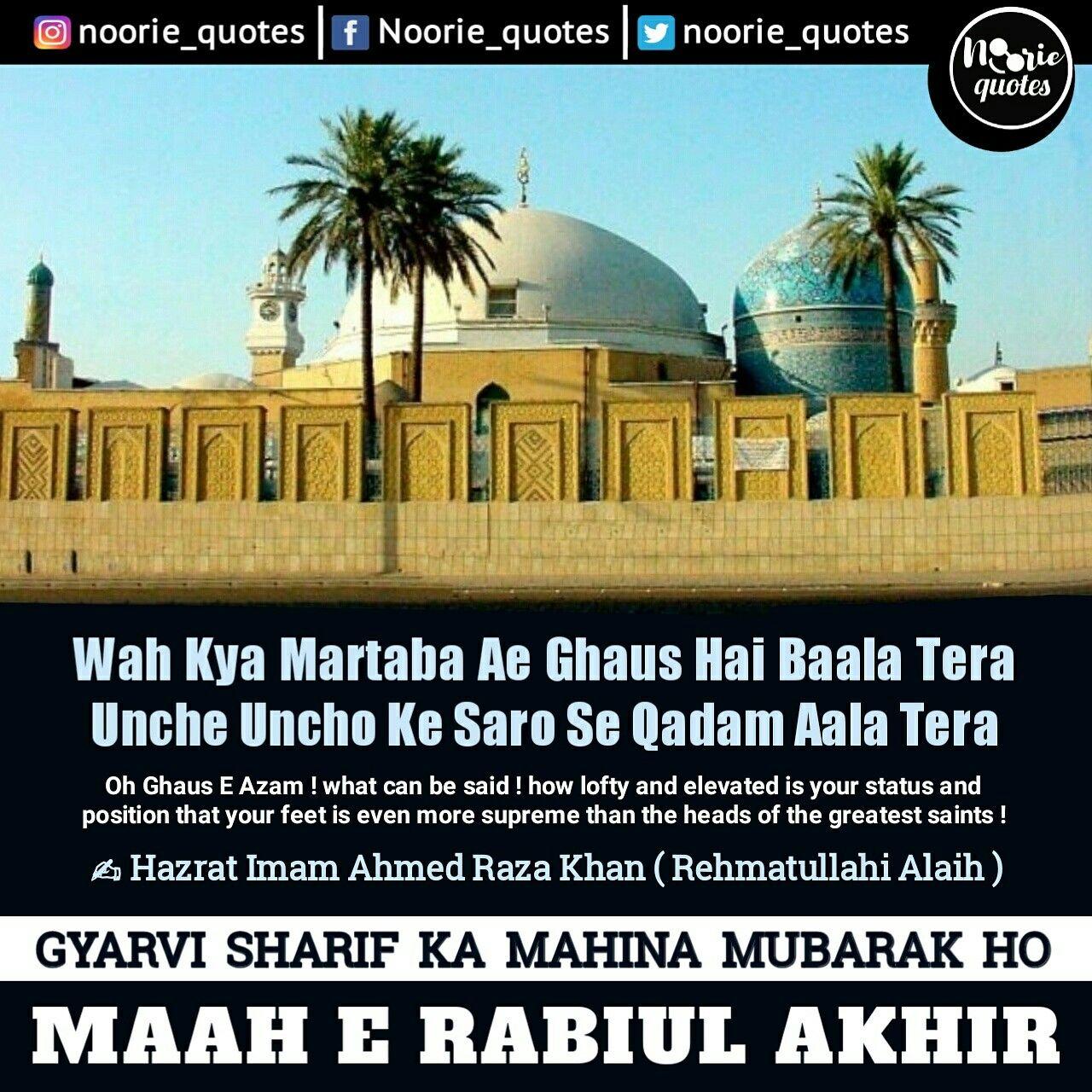 Manqabat e Ghaus-E-Aazam #noorie_quotes #ghausepaak #imaamahmedraza
