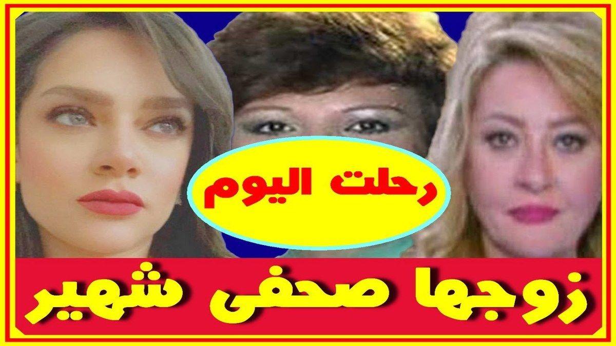بعد رانيا أبو زيد وبيلا كشك ر حيل إعلامية مصرية شهيرة اليوم زوجها كاتب صحفى معروف أخبار النجوم تعرف على التفاصيل بالفيديو المرفق على الرابط Channel Youtube