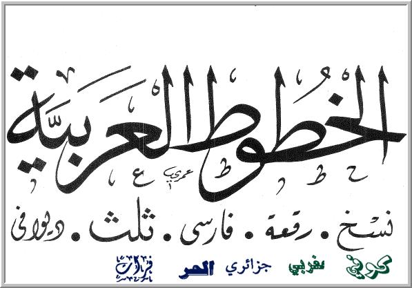 خطوط عربية جديدة جاهزة للتحميل Arabic Fonts 600 للفوتوشوب والتصميم برامج سوفت Islamic Calligraphy Calligraphy Arabic Font