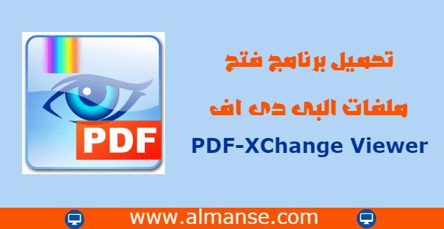 تحميل برنامج فتح ملفات البى دى اف Pdf Xchange Viewer Viewers Print Person