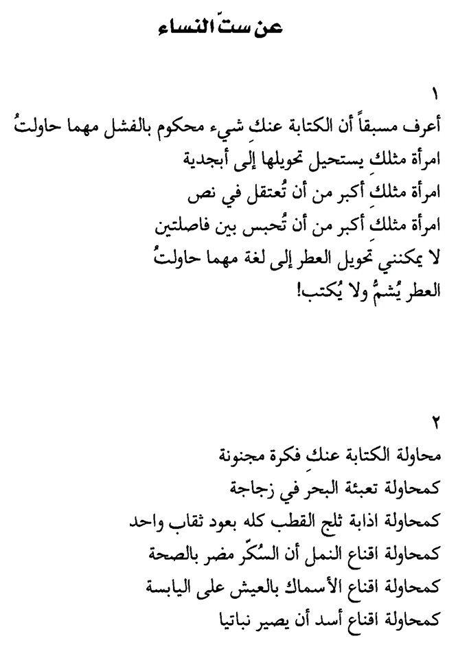 كتاب حديث الصباح ادهم شرقاوي Words Arabic Quotes Sayings
