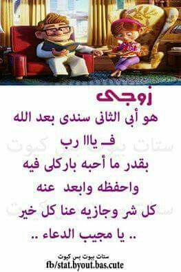 Pin By Ramoul On Quotes Wedding Love Songs Arabic Love Quotes Roman Love
