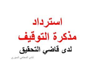 استرداد مذكرة التوقيف لدى قاضي التحقيق نادي المحامي السوري Calligraphy Arabic Calligraphy