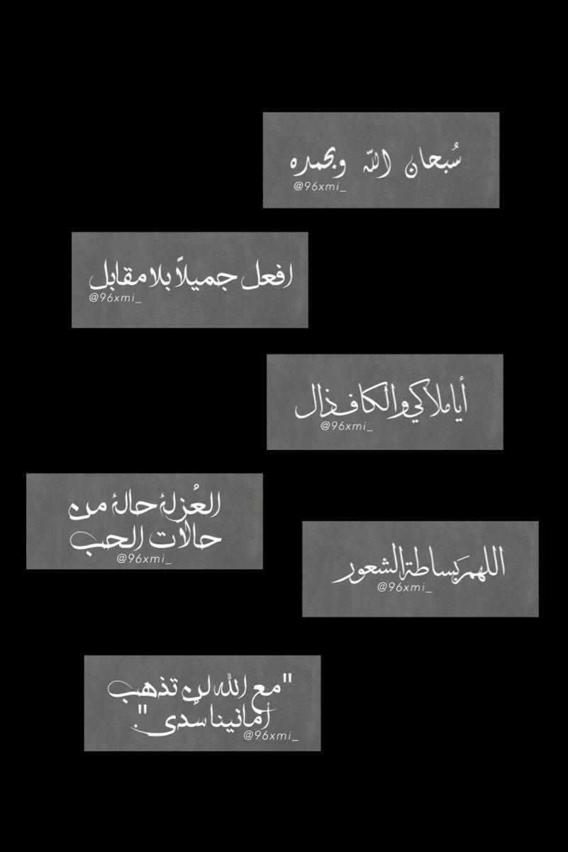 Pin By ميم الفيصل On اقتباسات هيدرات ميم Cover Photo Quotes Photo Quotes Mood Quotes