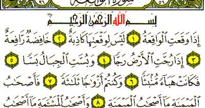 Image Result For Surah Waqiah Ka Naqsh Math Latin Arabic