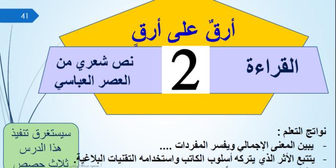 حل درس ارق على ارق لغة عربية للصف الثاني عشر الفصل الاول Company Logo Tech Company Logos Amazon Logo